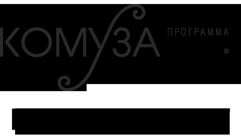 КОМУЗА РЕКОМЕНДУЕТ
