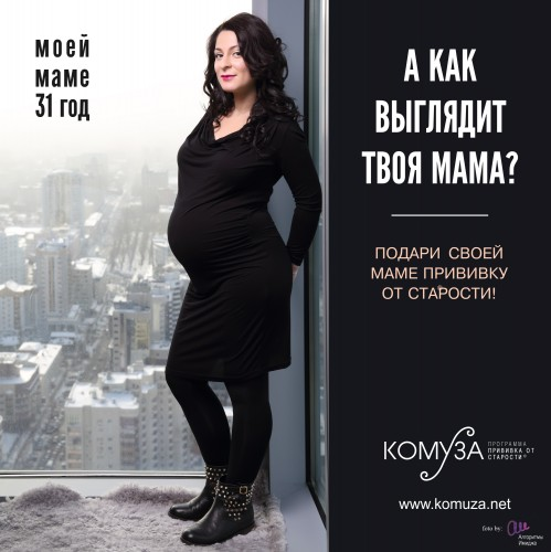 Мама 31 + слоган копия