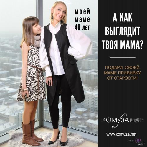 Мама 40 + слоган копия