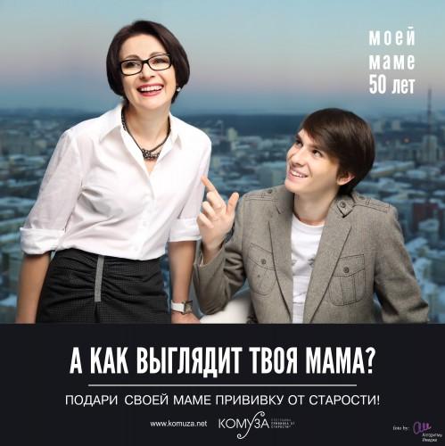 Мама 50 + слоган копия