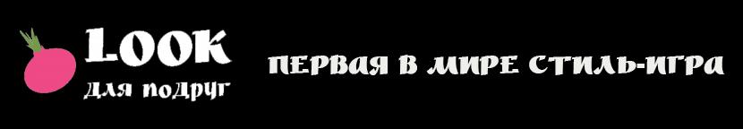 Look-logo-копия